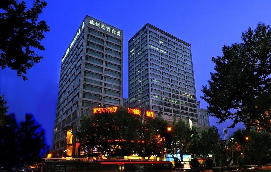 杭州商业大厦