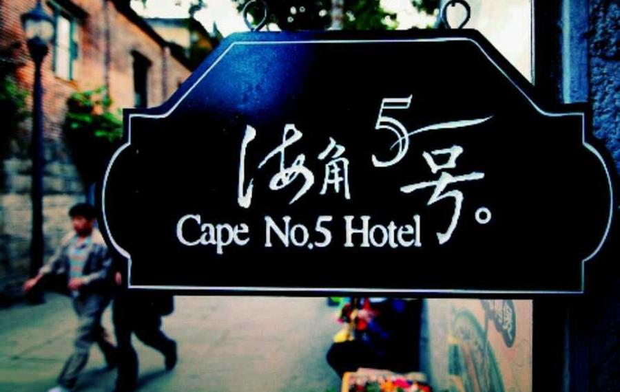 厦门鼓浪屿海角5号旅馆