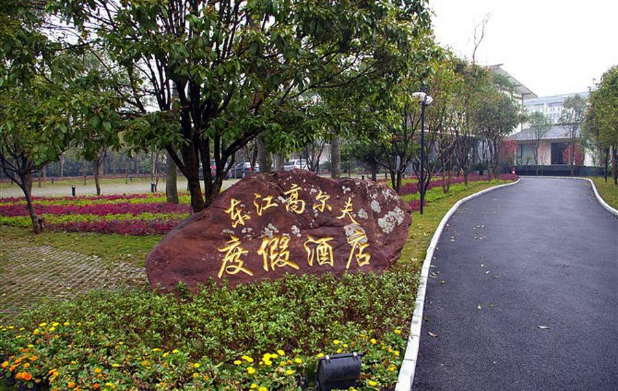 桂林东江高尔夫庭院酒店(原东江庭院闲境酒店)