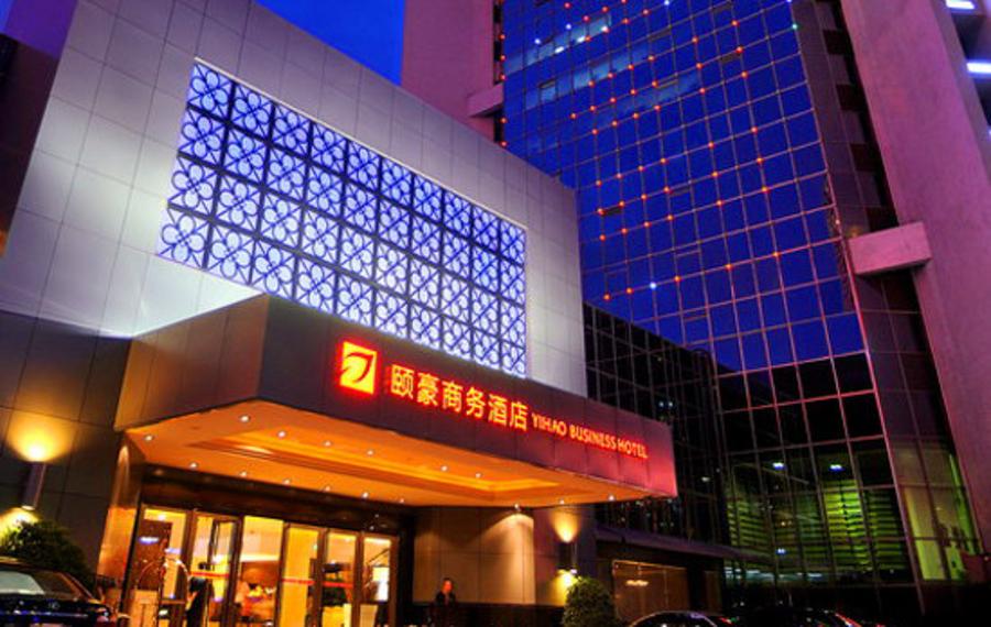 厦门滨北颐豪酒店
