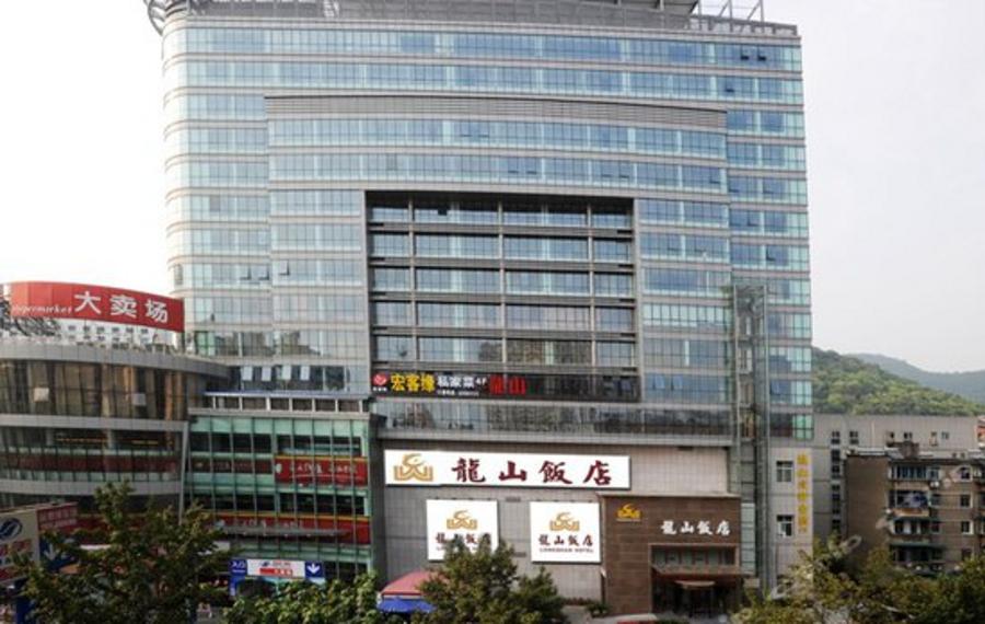 富阳龙浦大酒店(原龙山饭店)