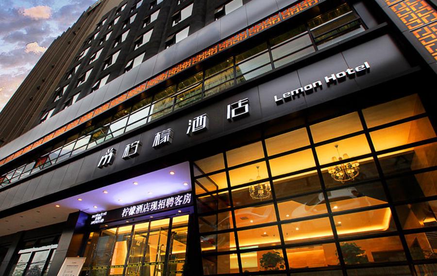 柠檬酒店(西安南门店)