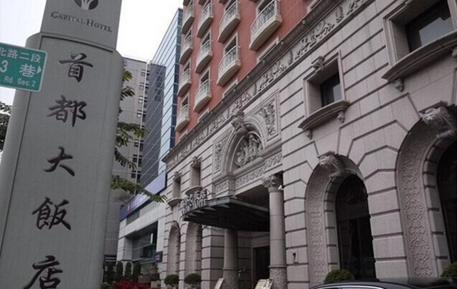 台北首都大饭店-大直馆(Capital Hotel Dazhi)