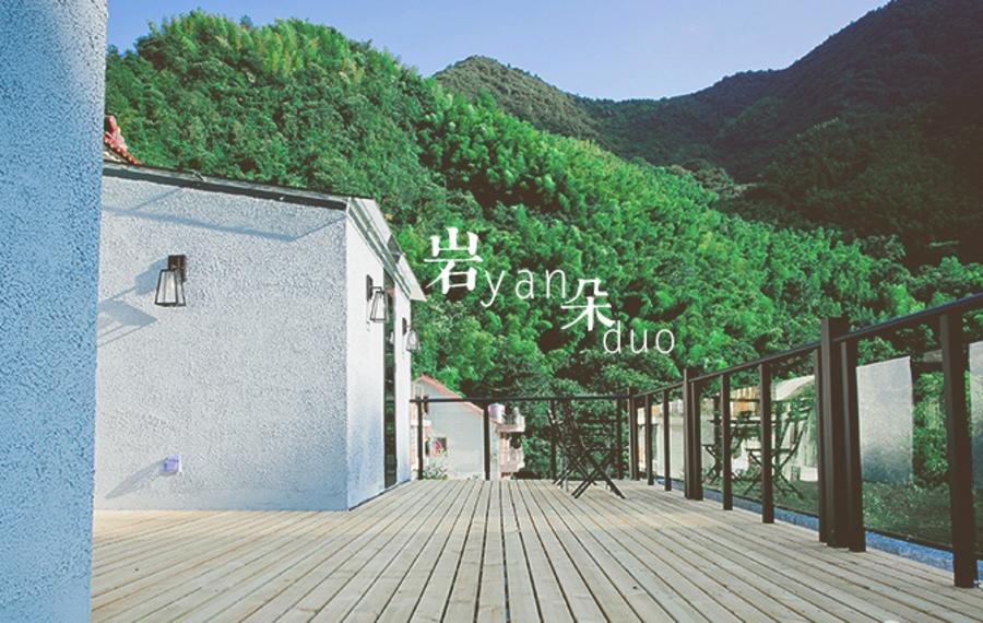 桐庐岩朵度假山宿