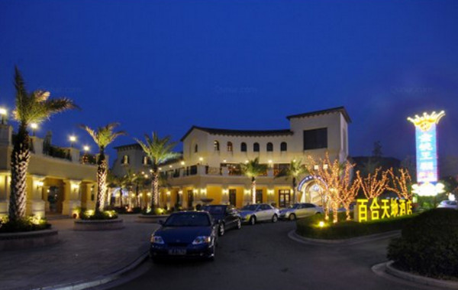 海宁百合天地度假酒店