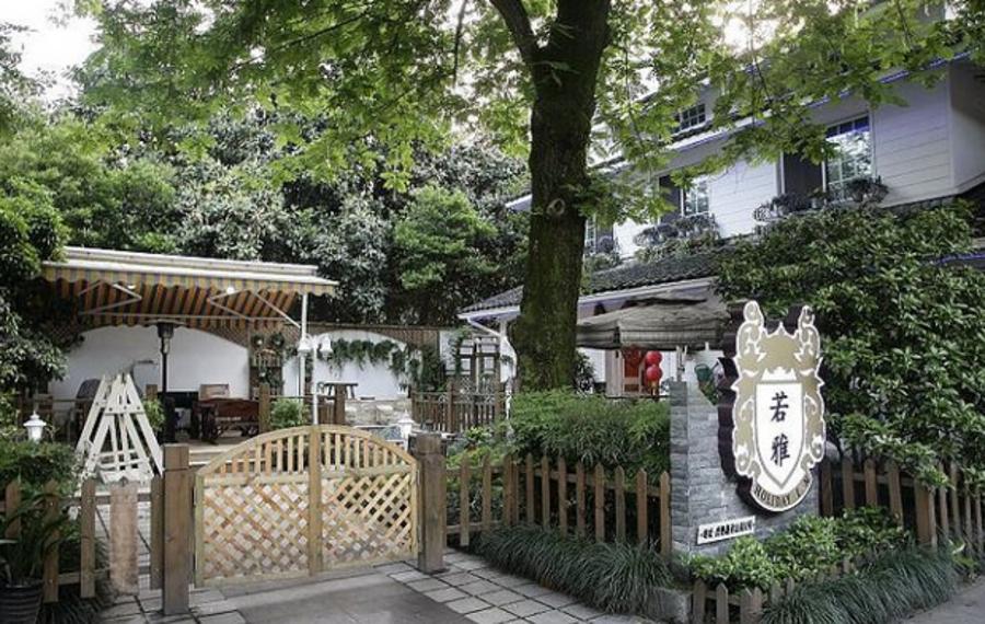 杭州若雅庭院度假旅馆