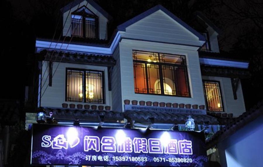 杭州闪含雅民宿