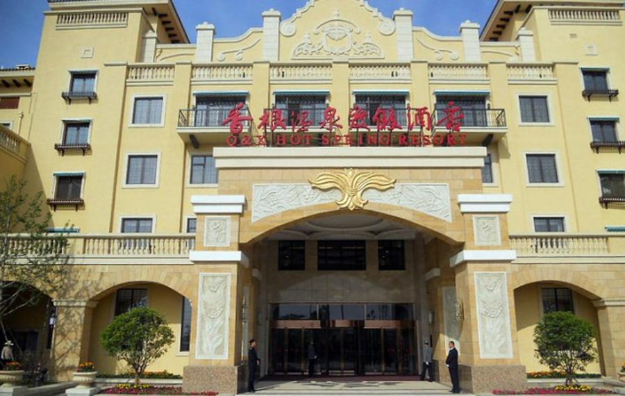 青岛香根温泉酒店