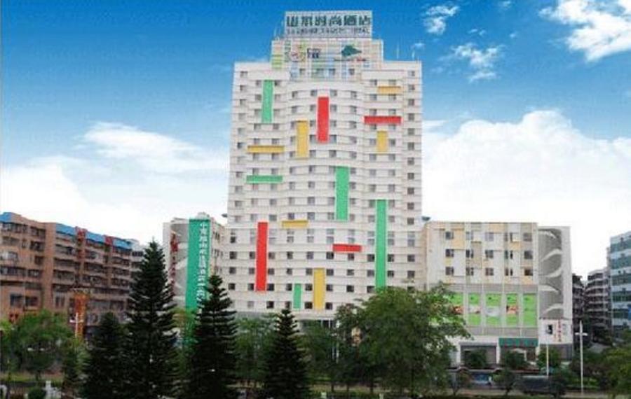 山水时尚酒店(肇庆西江路店)