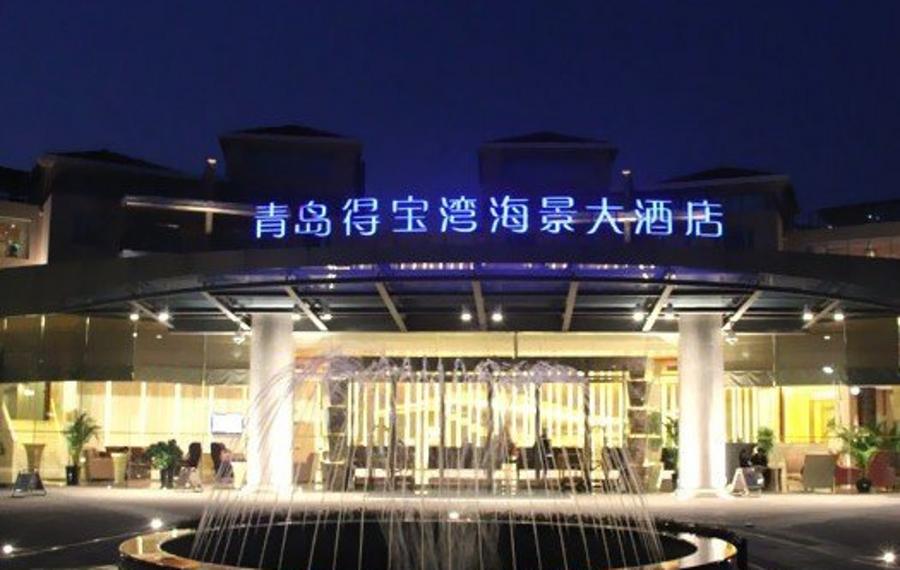 青岛得宝湾海景大酒店