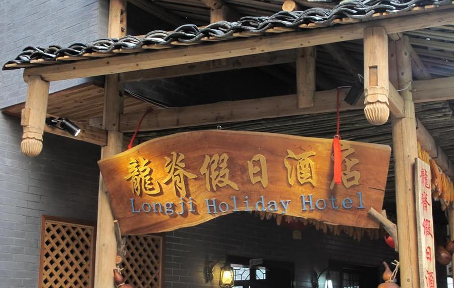 龙胜龙脊假日酒店