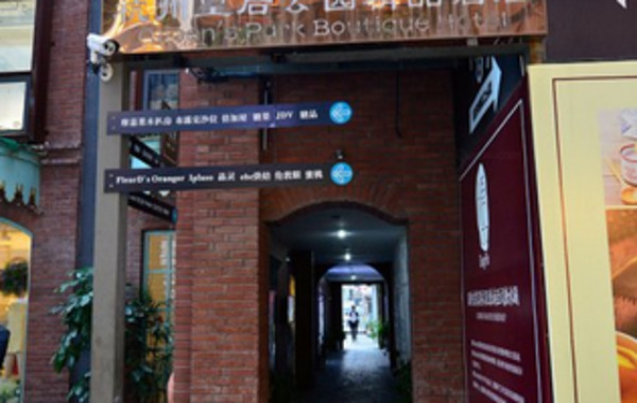 杭州皇后公园精品酒店