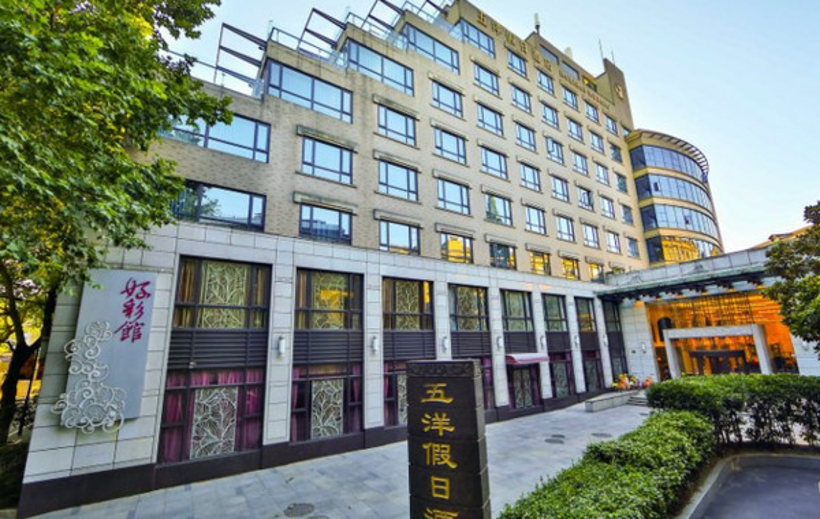 杭州五洋假日酒店