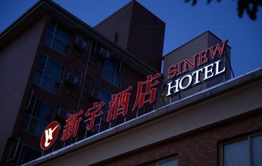 新宇酒店(杭州教工路黄龙店)