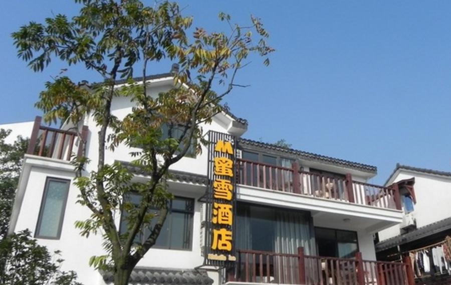 杭州蜜雪酒店