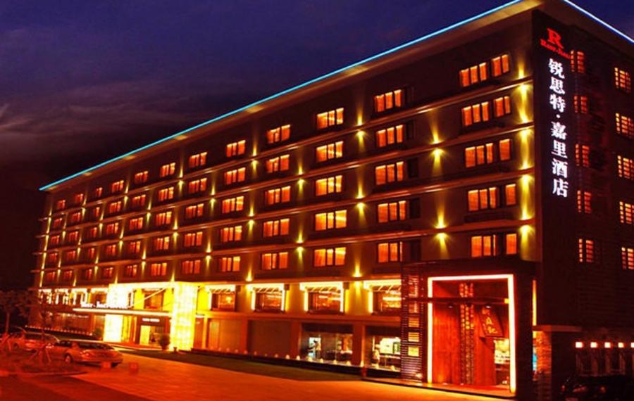 瑞都嘉里酒店(杭州武林广场店)