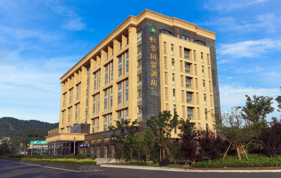 杭州恒景国贸酒店
