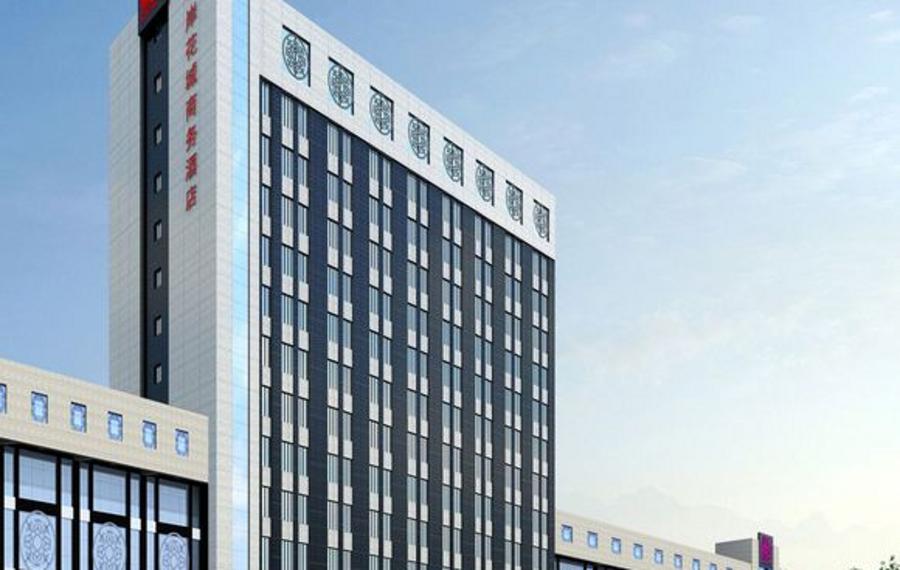 涿州水岸花城商务酒店