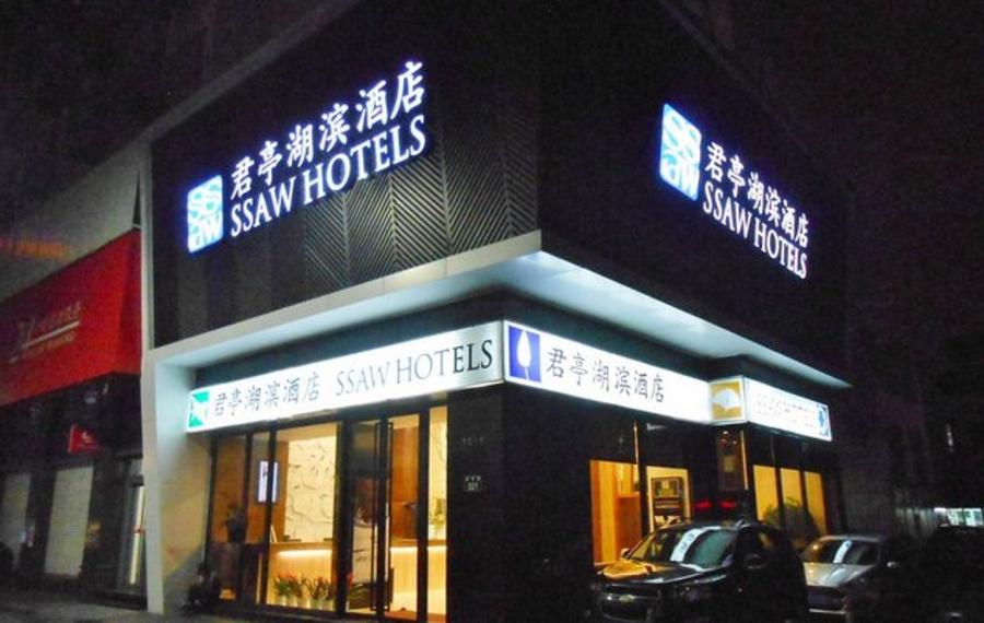 杭州湖滨君亭酒店