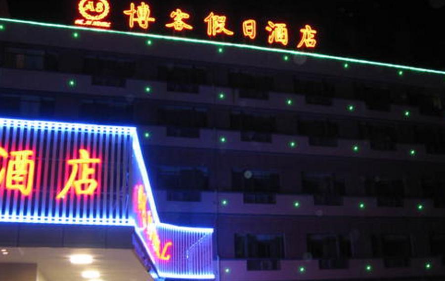 嘉兴博客假日酒店