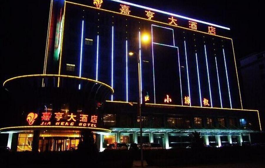 张掖嘉亨大酒店