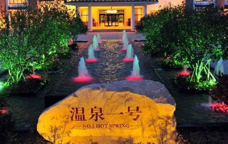 南京汤山一号温泉度假区
