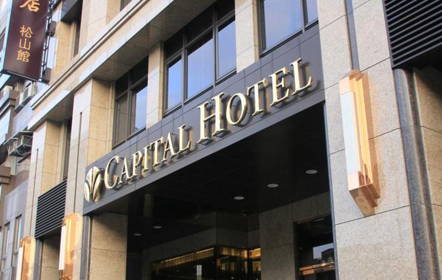 台北首都大饭店(Capital Hotel Taipei)
