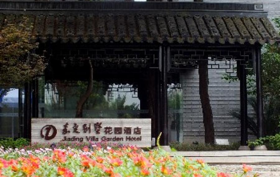 上海嘉定别墅花园酒店