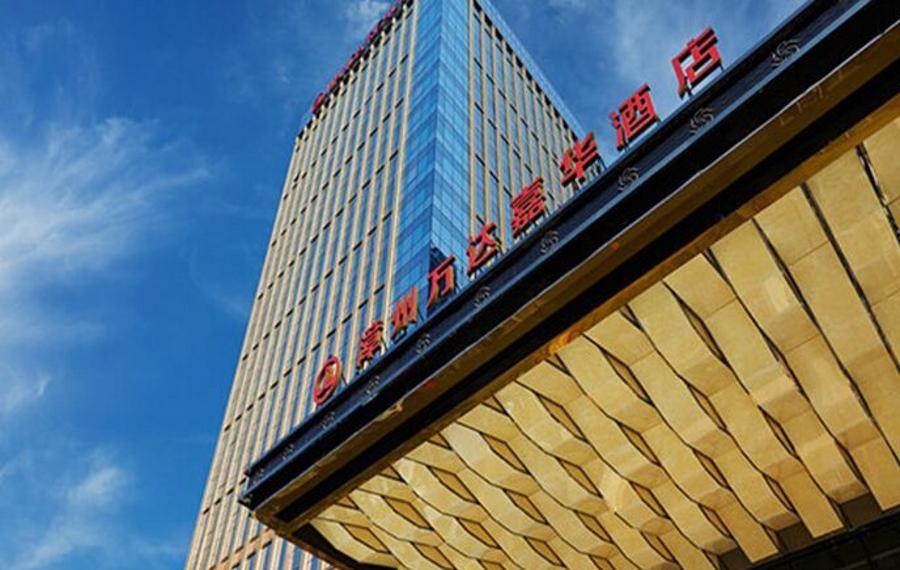 漳州万达嘉华酒店