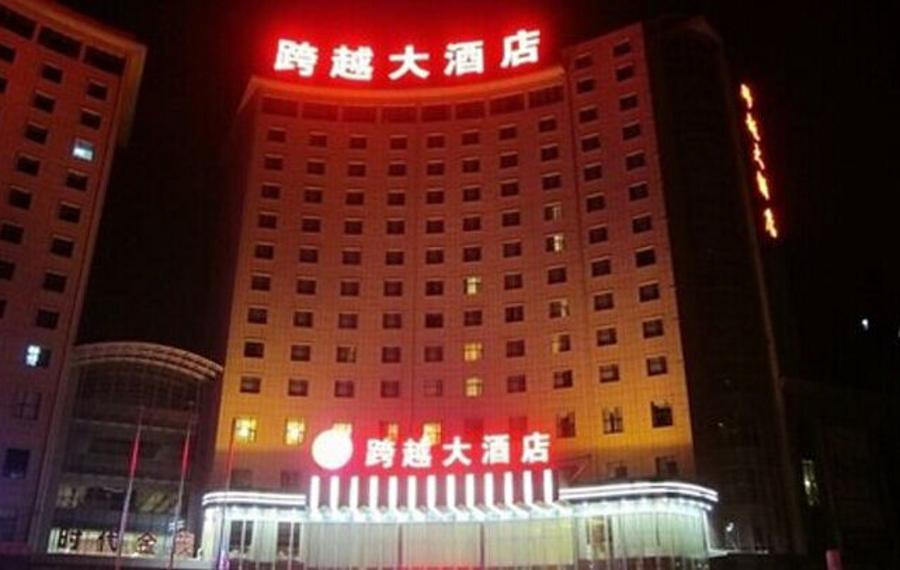 张家口跨越大酒店