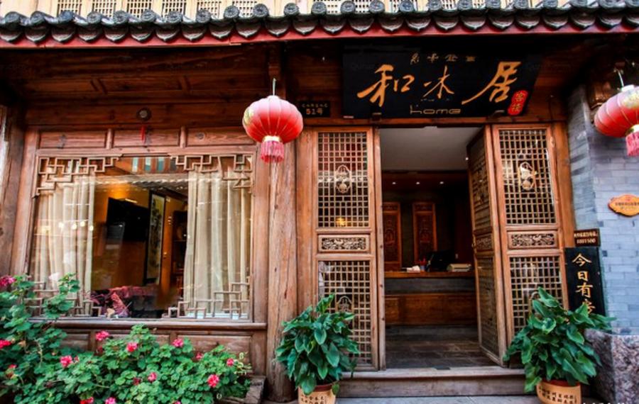 丽江和木居客栈(忠义店)