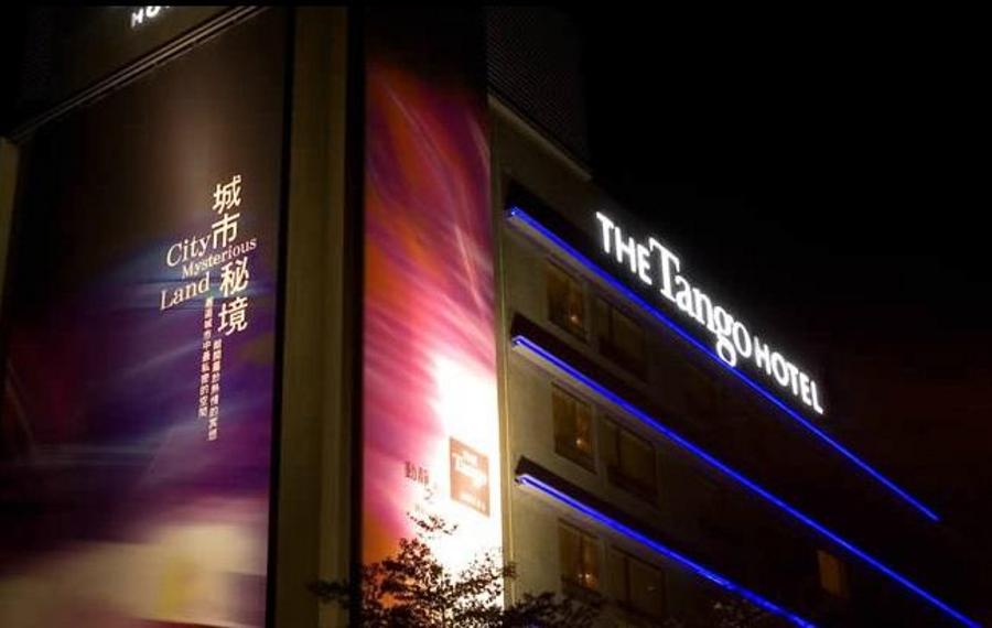 天阁酒店(台北信义馆)(The Tango Hotel Taipei Xinyi)
