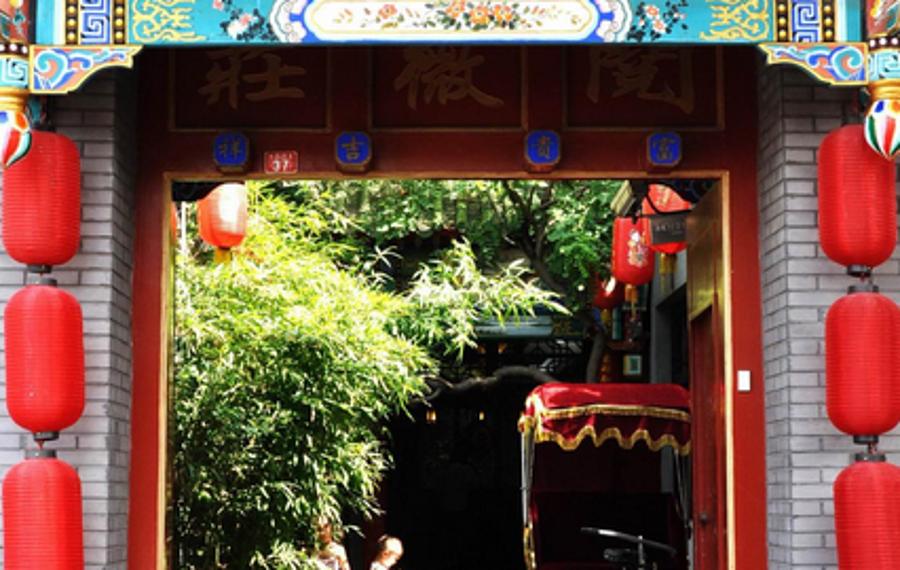 北京阅微庄四合院宾馆