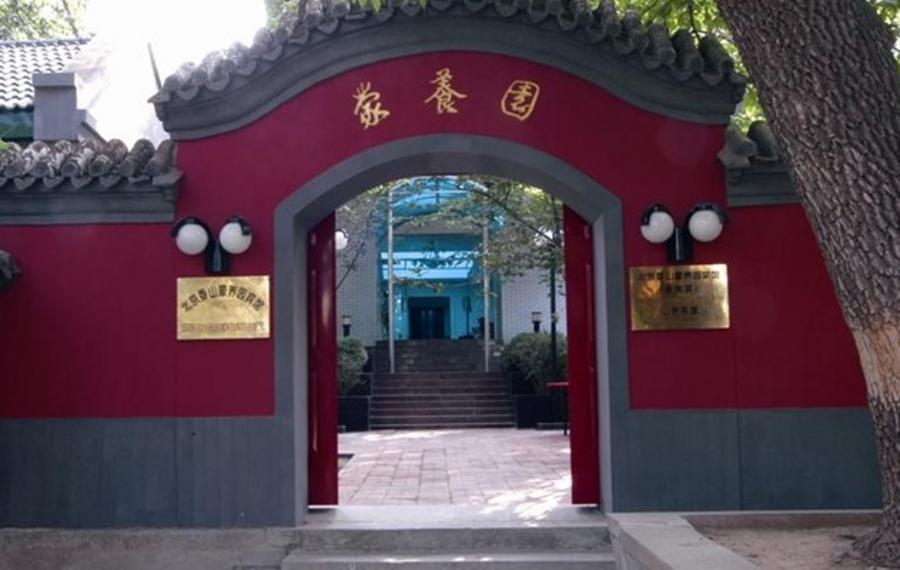 北京香山蒙养园宾馆