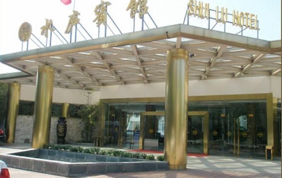 溧阳天目水庐宾馆