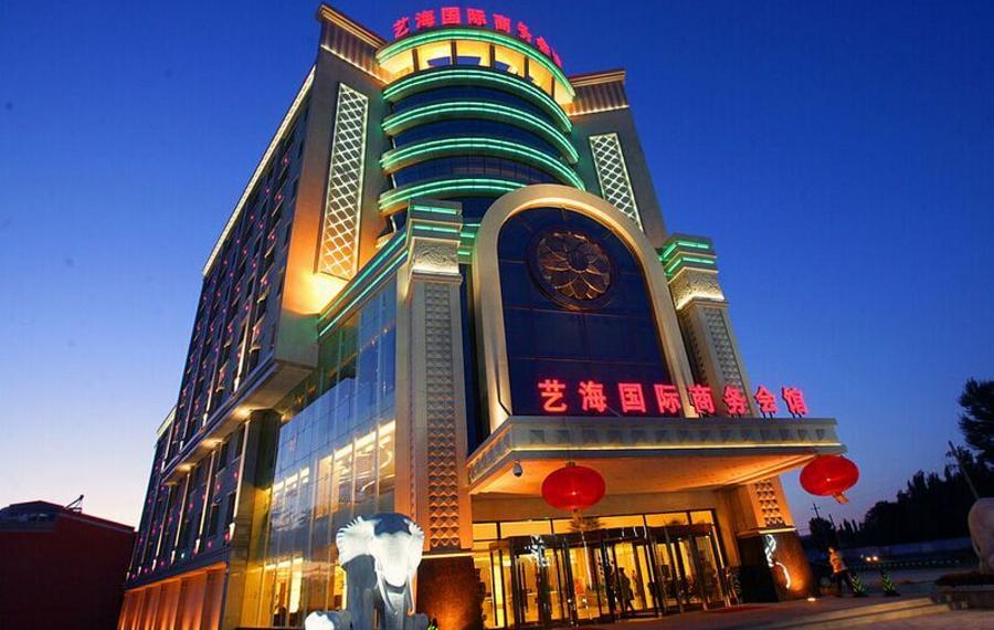 张家口艺海国际商务酒店