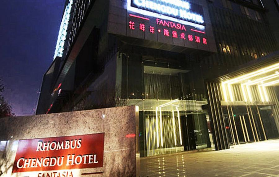 成都榛悦隆堡酒店
