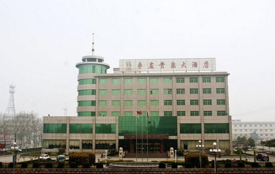 枣庄贵泉大酒店