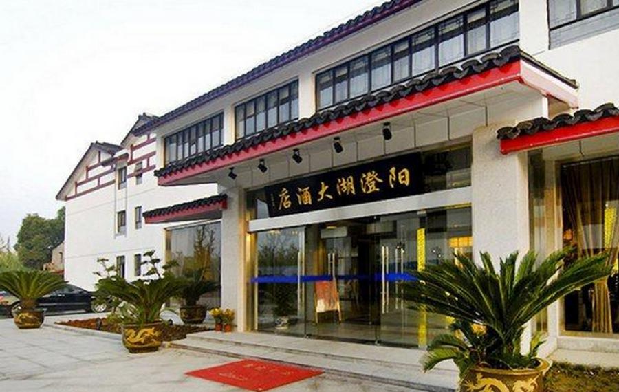 常熟阳澄湖大酒店
