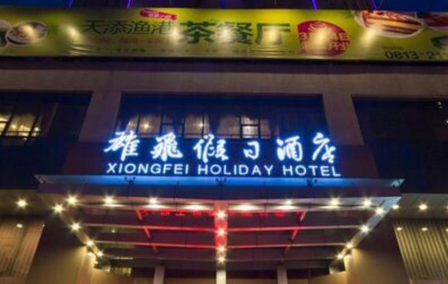 自贡雄飞假日酒店