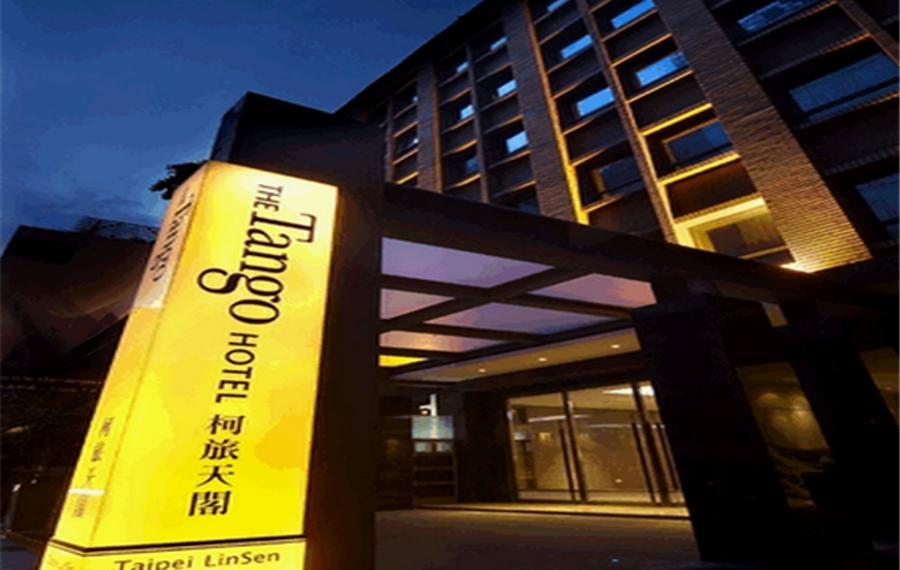 天阁酒店(台北林森馆)(THE Tango Hotel Taipei LinSen)