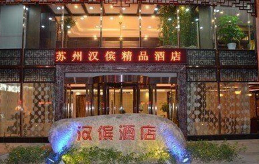苏州汉傧精品酒店