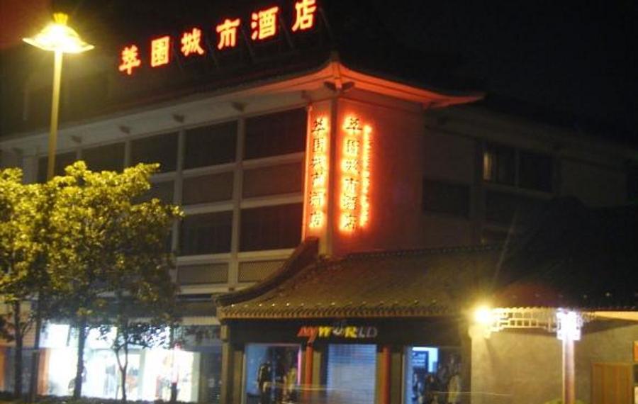 扬州萃园城市酒店