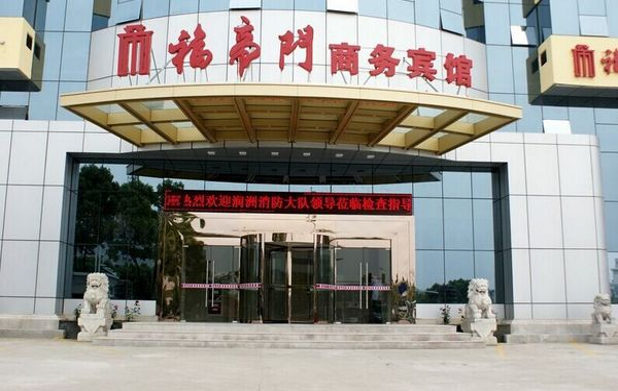 镇江福帝门商务宾馆