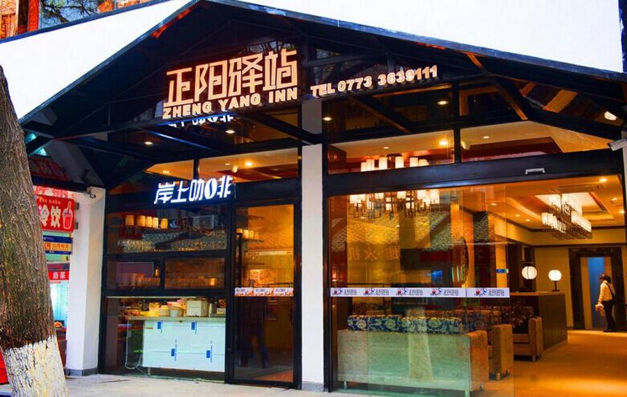 桂林正阳驿站