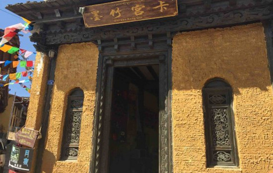 香格里拉墨竹宫卡庄园
