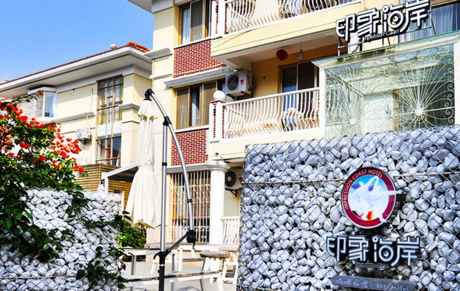 鼓浪屿磐诺·印象酒店(原印象海岸旅馆)