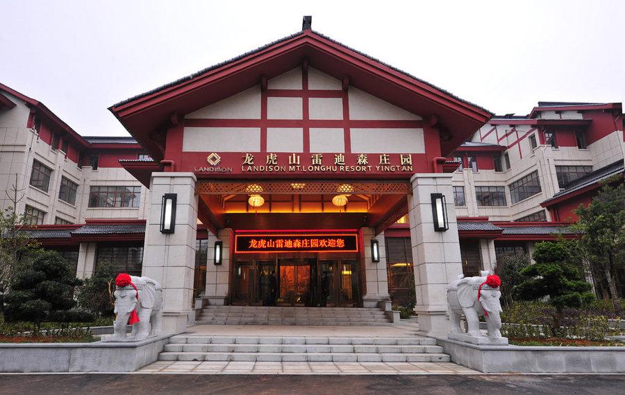 龙虎山君澜度假酒店(原龙虎山庄)
