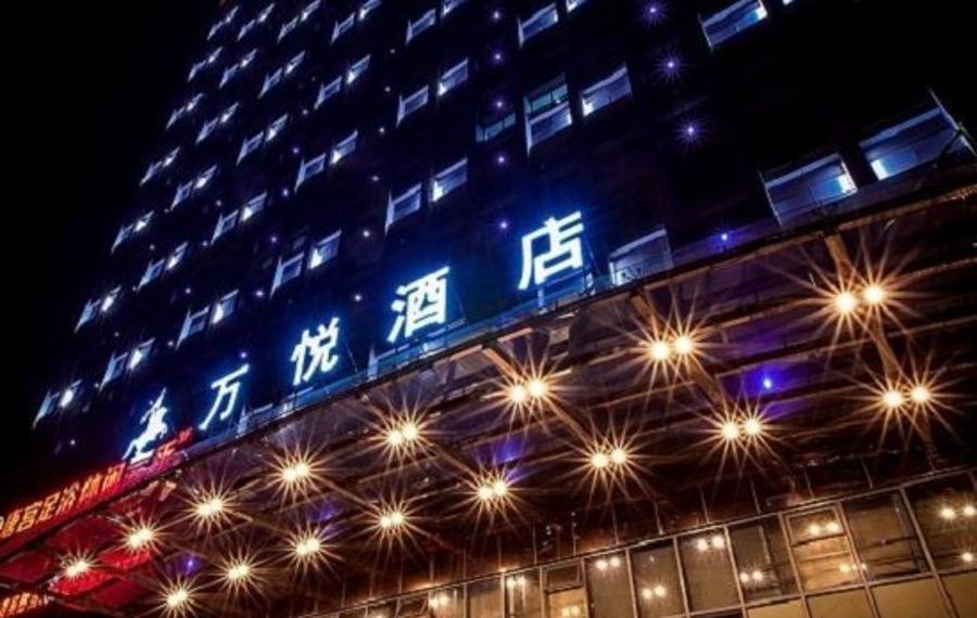 萬悅酒店(蘇州木瀆店)