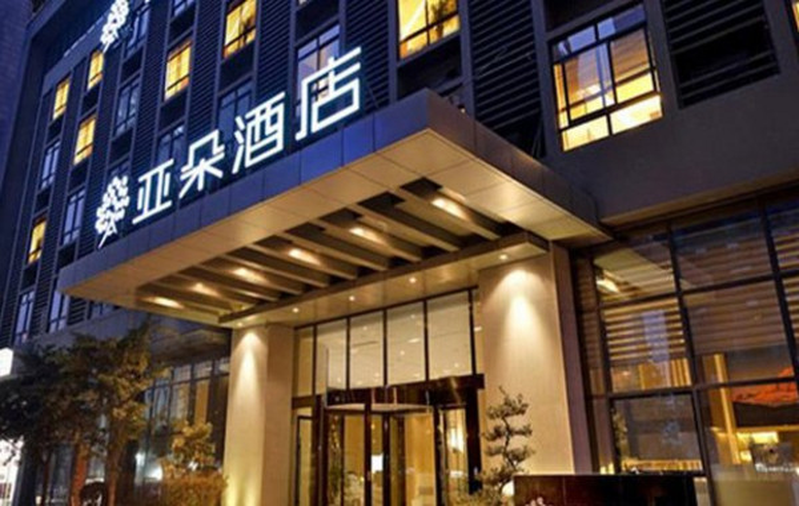 南京总统府亚朵酒店